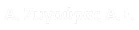 zigouras-logo-inv